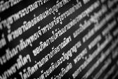 Religious text on the stone wall in a Buddhist temple. Thailand — Stock Photo