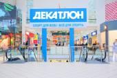 Sports store Decathlon — Fotografia Stock