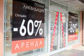 Discounts in  stores in Bryansk — Stock Photo