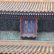 Forbidden City in Beijing — Stock Photo #60131823