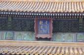 Verbotenen stadt in peking — Stockfoto