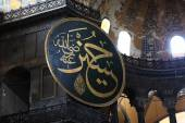 Circular quotes from the Koran in Hagia Sophia — Stock Photo