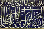 Arabic inscription on tiled wall — ストック写真