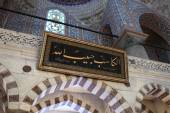 Shield with Arabic inscription in Blue mosque — Стоковое фото