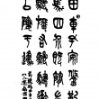 Chinese calligraphy for your design — Stock Vector #69876223