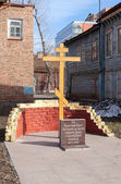 Memorial Cross on the site of an old believers church in Samara, — Stock Photo