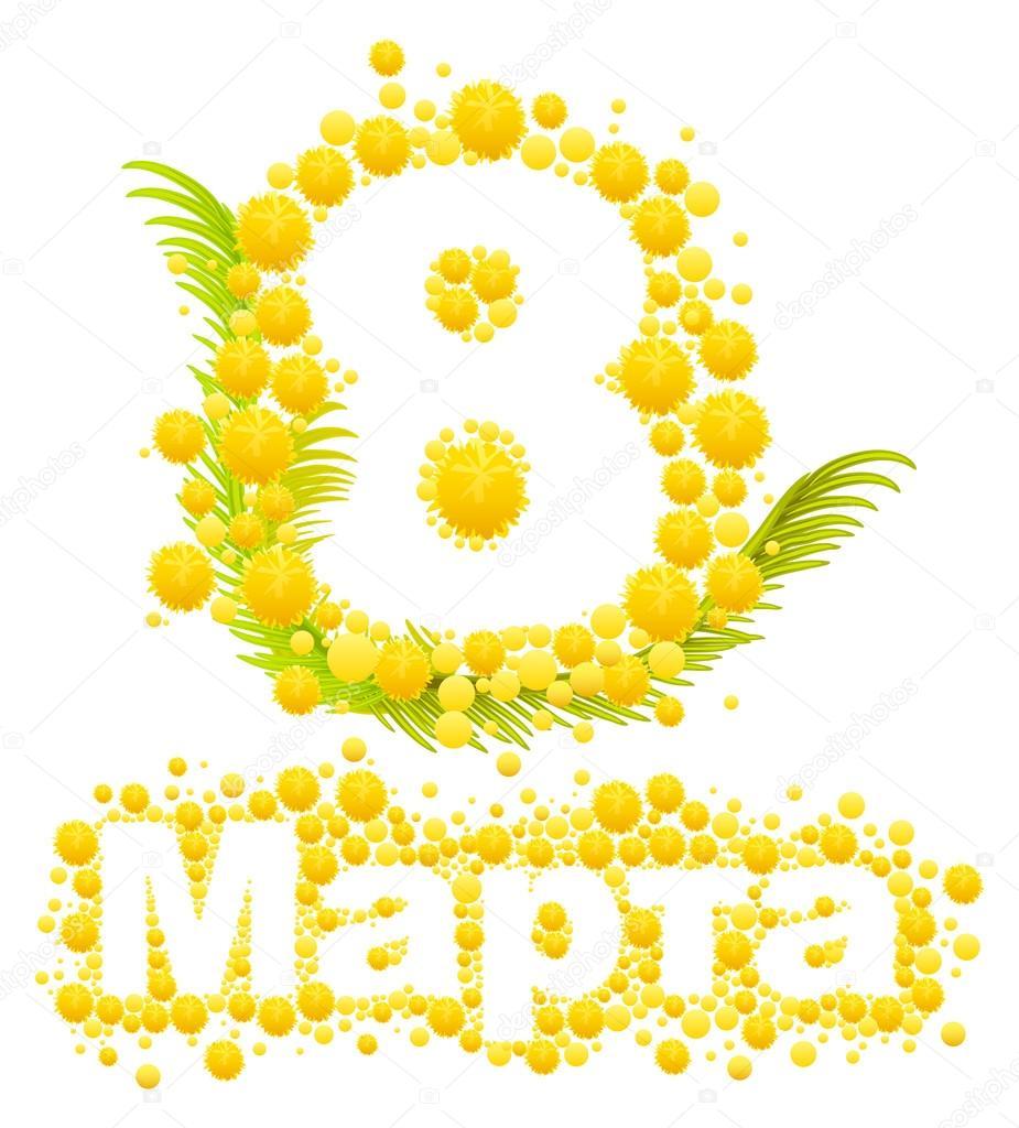 Картинки символами 8 марта