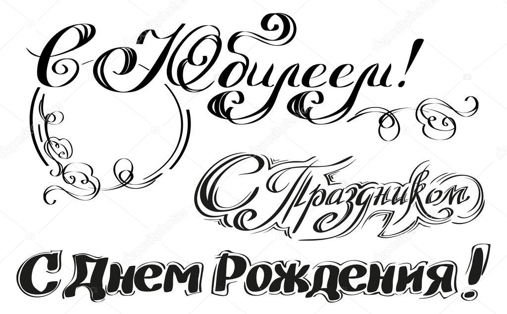 Поздравления с днем рождения женщине цветным шрифтом 92