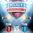 Background for posters ice hockey stadium game announcement. Vector — Stock Vector #56441133