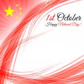 First october PRC national day — Stock Vector