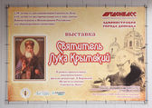 "DONETSK - FEBRUARY 16: Opening of the exhibition ""St. Luke Crime — Stockfoto"