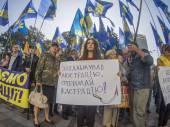 """Activists of Ukrainian nationalists """"Freedom"""" — Stock Photo"""