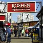 Постер, плакат: Roshen company title