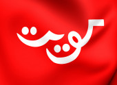 Alternative Flag of Kuwait (1915-1956) — Stock Photo