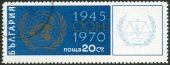 BULGARIA - 1970: shows UN Emblem, 25th anniversary of the United Nations — Stock Photo