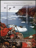 "RUSSIA - 2012: shows natural system of ""Wrangel Island"" Reserve, World Natural Heritage of Russia, — Φωτογραφία Αρχείου"
