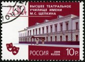 RUSSIA - 2009: shows Higher Theatre School named after Mikhail Schepkin, dedicated the 200th anniversary — ストック写真