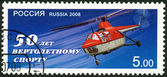 RUSSIA - 2008: devoted 50th anniversary of the helicopter sports — Stock Photo