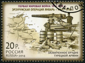 """RUSSIA - 2014: shows Erzurum Offensive, series """"History of the First world war"""" — Stock Photo"""