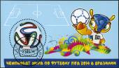 RUSSIA - 2014: dedicated the 2014 FIFA World Cup Brazil, June 12 -  July 13 — Stock fotografie