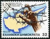 GREECE - 1984: shows map and barbed wire, devoted Turkish Invasion of Cyprus, 10th anniversary — Stock Photo
