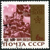 "USSR - 1965: shows ""Our Flag - Symbol of Victory"" (soldiers with banner) by V. Ivanov, devoted 20th Anniversary of the end of World War II — Fotografia Stock"