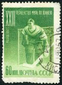 USSR - 1957: shows Goalkeeper, series dedicated 23rd Ice Hockey  World Championship IIHF in Moscow — Stock Photo