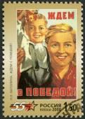 Ryssland - 2000: visar affisch N.N.Vatolina, komma med seger!, 945, serien 55: e årsdagen av segern i stora fosterländska kriget av 1941-1945 — Stockfoto