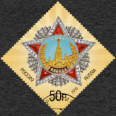 RUSSIA - 2010: shows Order of Victory, dedicated The 65th anniversary of Victory in the Great Patriotic War — Stock Photo