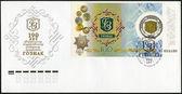 россия - 2008: посвященный 190-я годовщина гознака — Стоковое фото