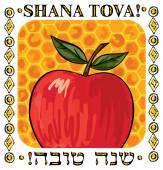 Rosh Hashana jewish new year — Stock Vector