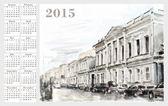 Calendar for 2015. Cityscape. Vintage style. — Stock Vector