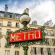 Retro metro station sign France — Stock Photo #52389369