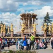 Постер, плакат: People near the Peoples Friendship fountain