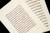 Calligraphy exercises — Fotografia Stock