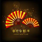 Diseño de hermosas tarjetas de felicitación para las celebraciones de año nuevo feliz. — Vector de stock