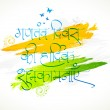 Poster or banner design for Indian Republic Day celebration. — Stock Vector #61549663