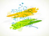 Poster or banner design for Indian Republic Day celebration. — Stock Vector