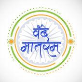 Hindi text Vande Mataram for Indian Republic Day celebration — Stock Vector