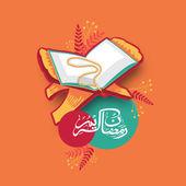 ラマダン カリームの祭典のためのアラビア語でコーラン シャリーフ. — ストックベクタ