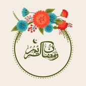 Arabic text in floral frame for Ramadan Kareem celebration. — Stock Vector