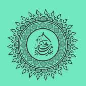 イードのお祝いの花のフレームにアラビア語のテキスト. — ストックベクタ