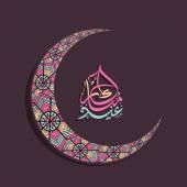 Květinové půlměsíc s textem v arabštině pro Eid Mubarak. — Stock vektor