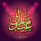 Eid Mubarak celebration with creative illustration. — Stock Vector