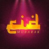 Eid Mubarak celebration with creative text. — Stock Vector