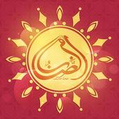 美丽框架与阿拉伯语文本为斋月. — 图库矢量图片