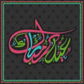Arabic text for Islamic holy festival, Eid celebration. — Stock Vector