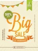 Big Sale template, banner or poster for Eid Mubarak. — Stock Vector