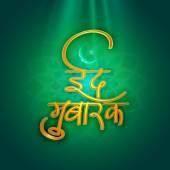 Kartkę z życzeniami z tekstowych w języku hindi Eid mubarak celebracja. — Wektor stockowy