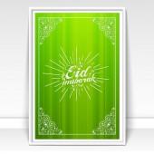 зеленые поздравительных открыток для ид мубарак праздник. — Cтоковый вектор